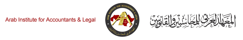 Arab Institute for Accountants & Legal – AIAL, Dubai